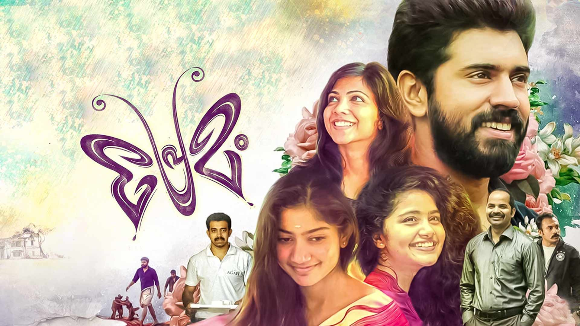 Watch premam full movie online in hd for free on hotstar ccuart Gallery